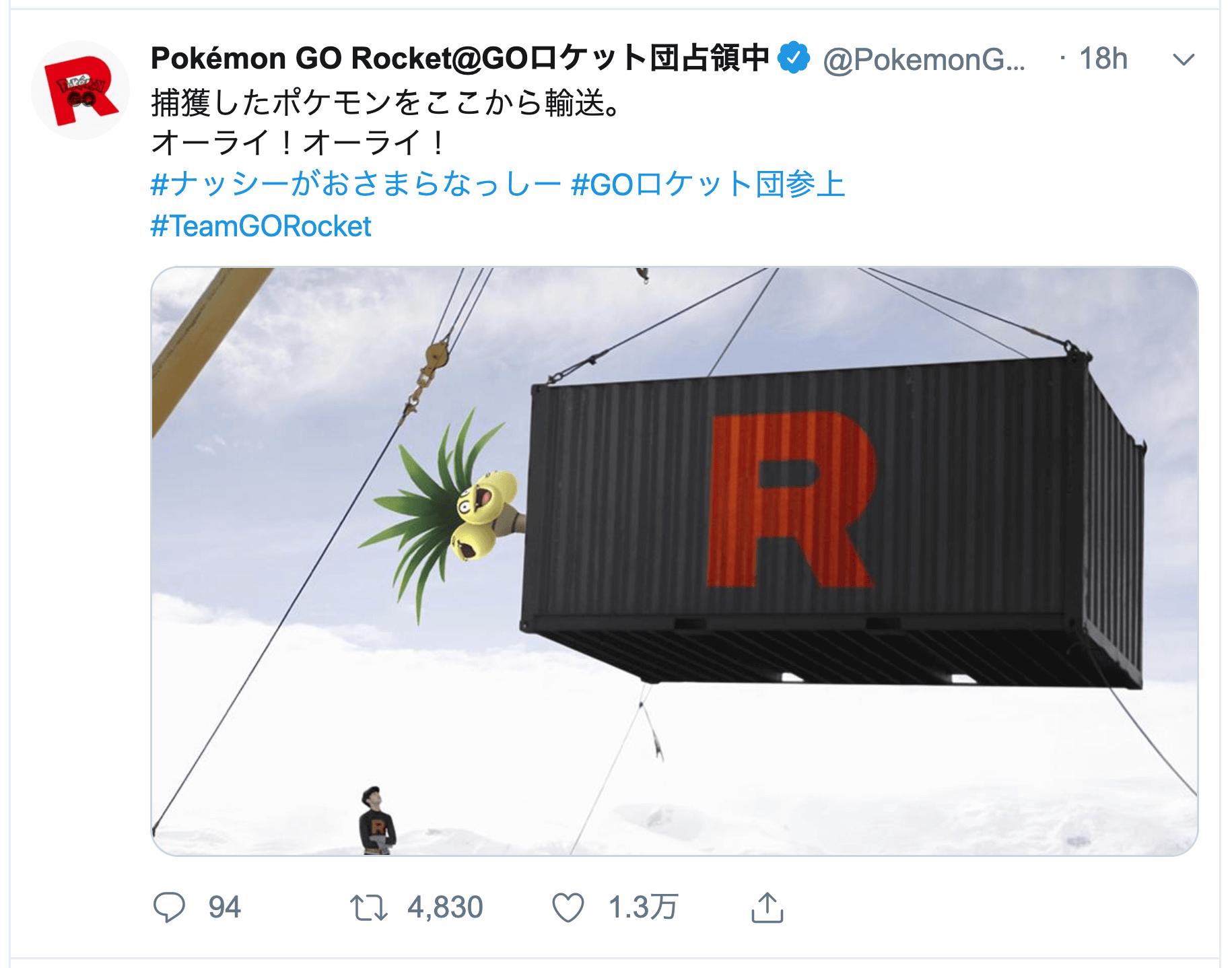 ツイート Pokémon GO ロケット団