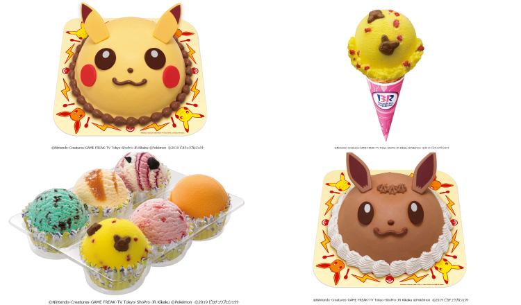 ポケモン-31-アイス-pokemon-ice-cream-