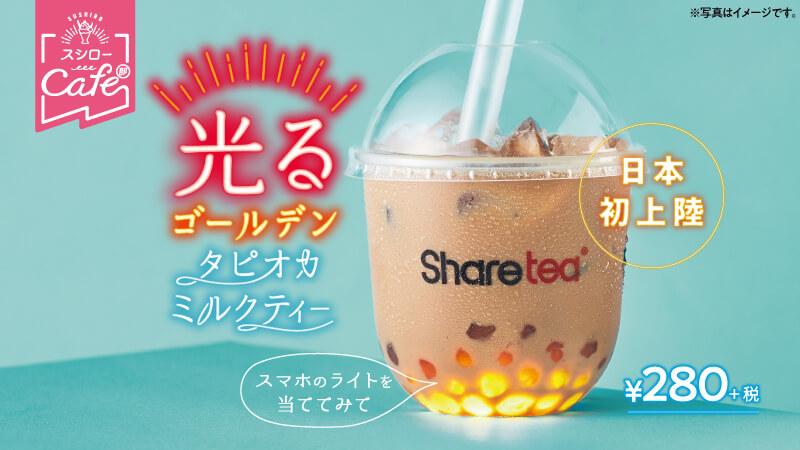 タピオカ スシロー bubble tea 光るゴールデン『タピオカミルクティー』イメージ画像