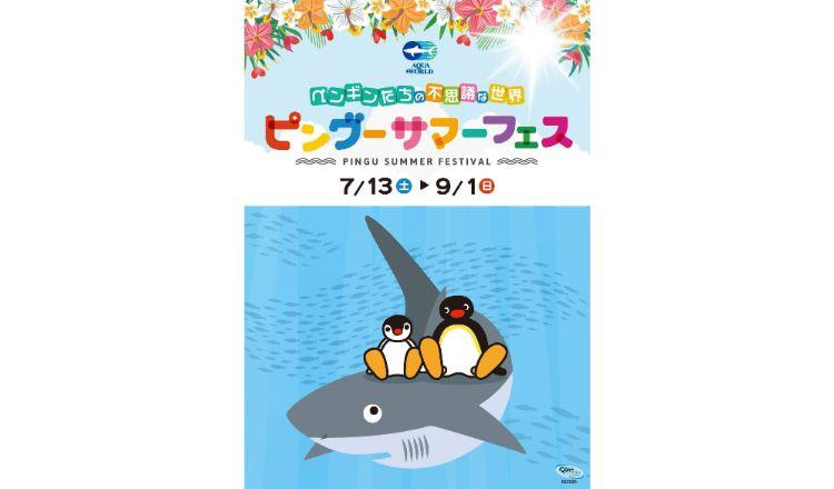 ピングーサマーフェス 大洗水族館 Pingu Summer festival Oarai aquarium