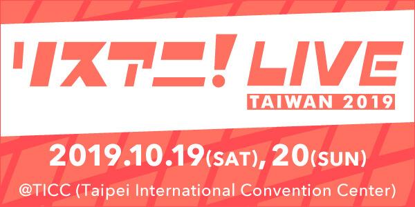 リスアニ!LIVE TAIWAN 2019 台湾 3