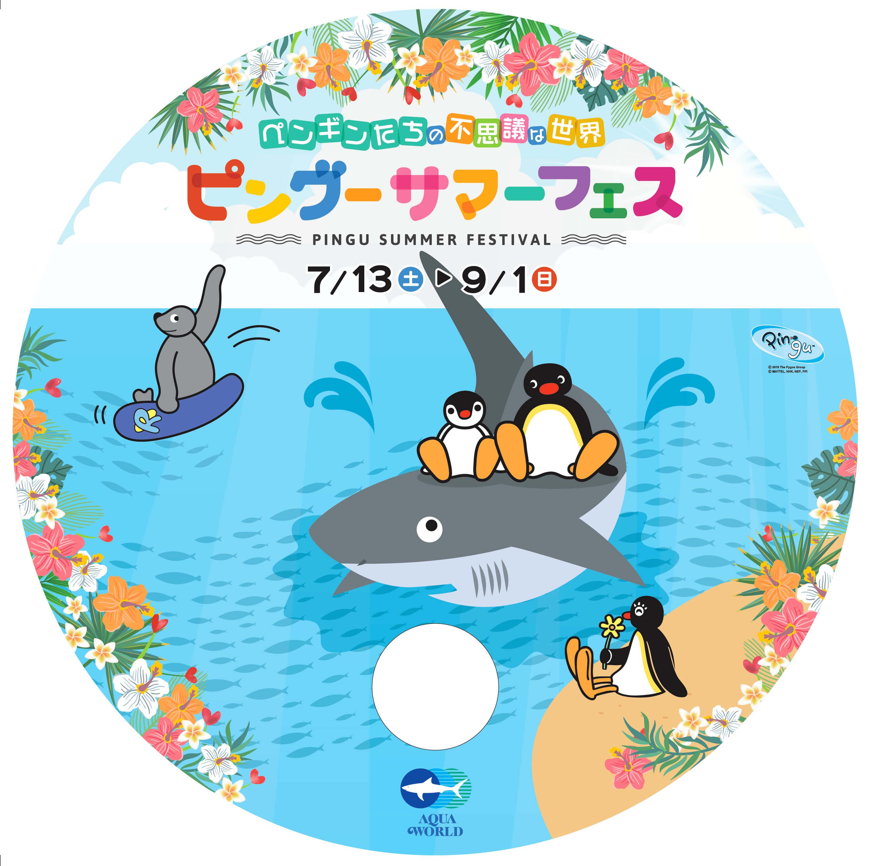 東京から約1時間半 夏休みは茨城県 大洗水族館 で ピングー と遊ぼ