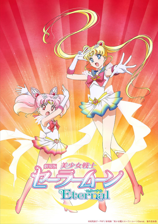 美少女戦士セーラームーン Sailor Moon 4期ティザービジュアル