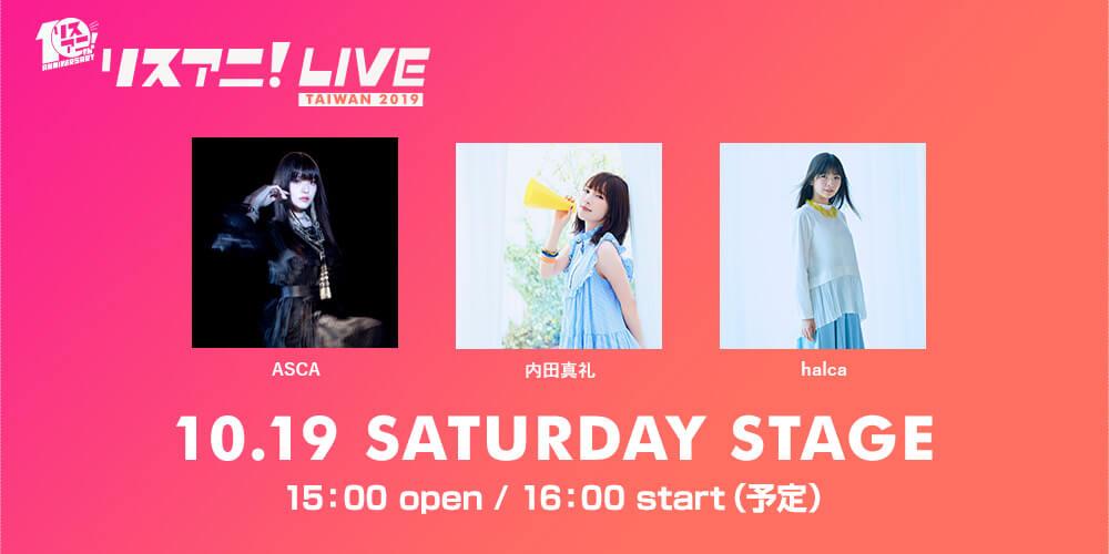 リスアニ!LIVE TAIWAN 2019 台湾