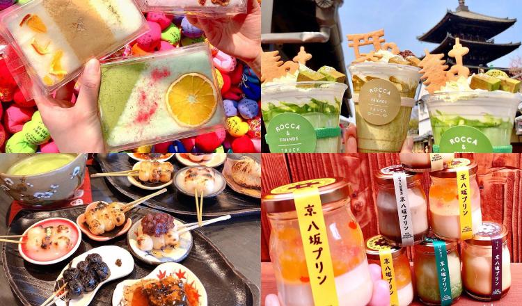 京都-スイーツ-kyoto-sweets
