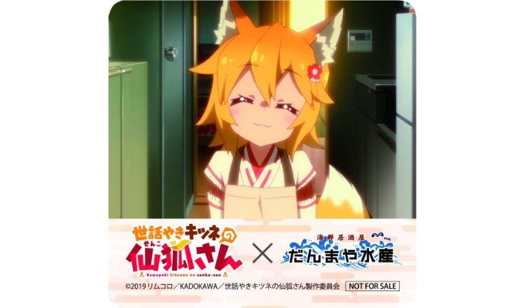 世話やきキツネの仙狐さん コラボメニュー 池袋 The Helpful Fox Senko-san collaborate menu ikebukuro