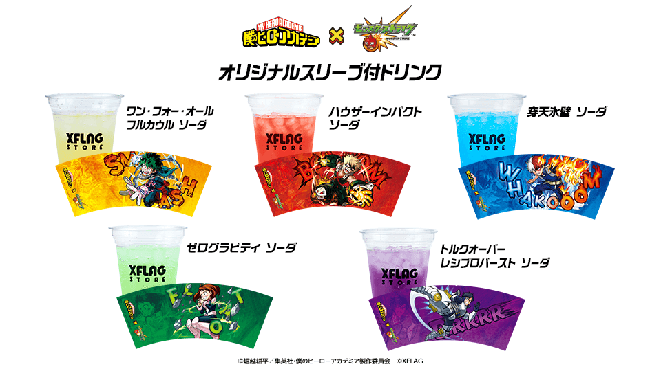 My Hero Academia X Monster Strike Collaboration