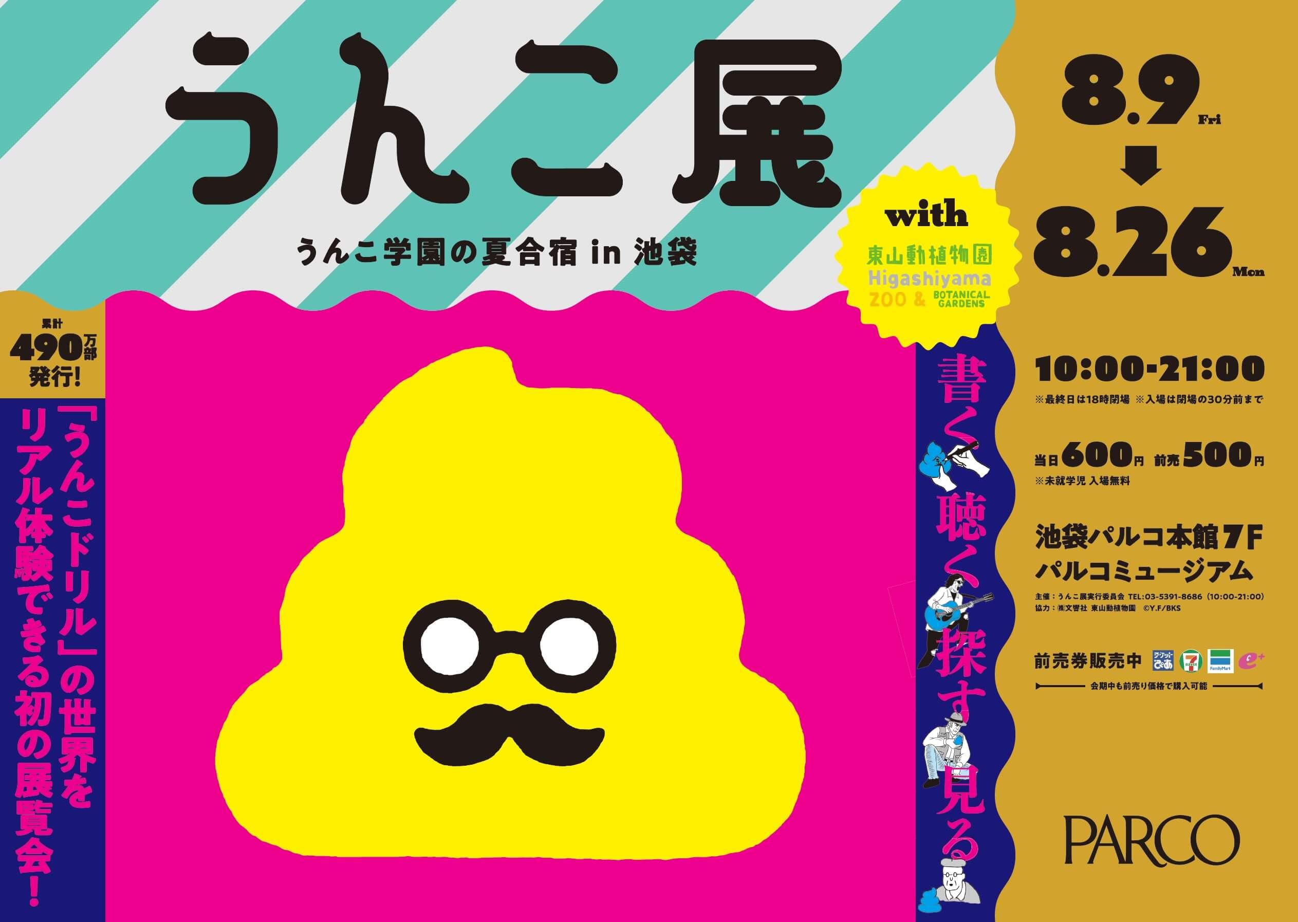 うんこドリル うんこ展 池袋 Unko exhibition ikebukuro