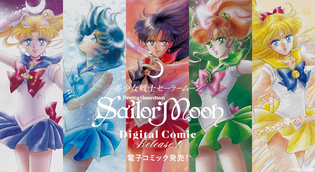 美少女戦士セーラームーン Sailor Moon 電子書籍