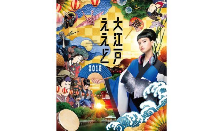 浜離宮大江戸文化芸術祭 2019 イベント Hama-Rikyu Gardens Event 10