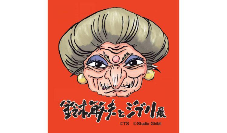 鈴木敏夫とジブリ展 Toshio Suzuki & Studio Ghibli Exhibition9
