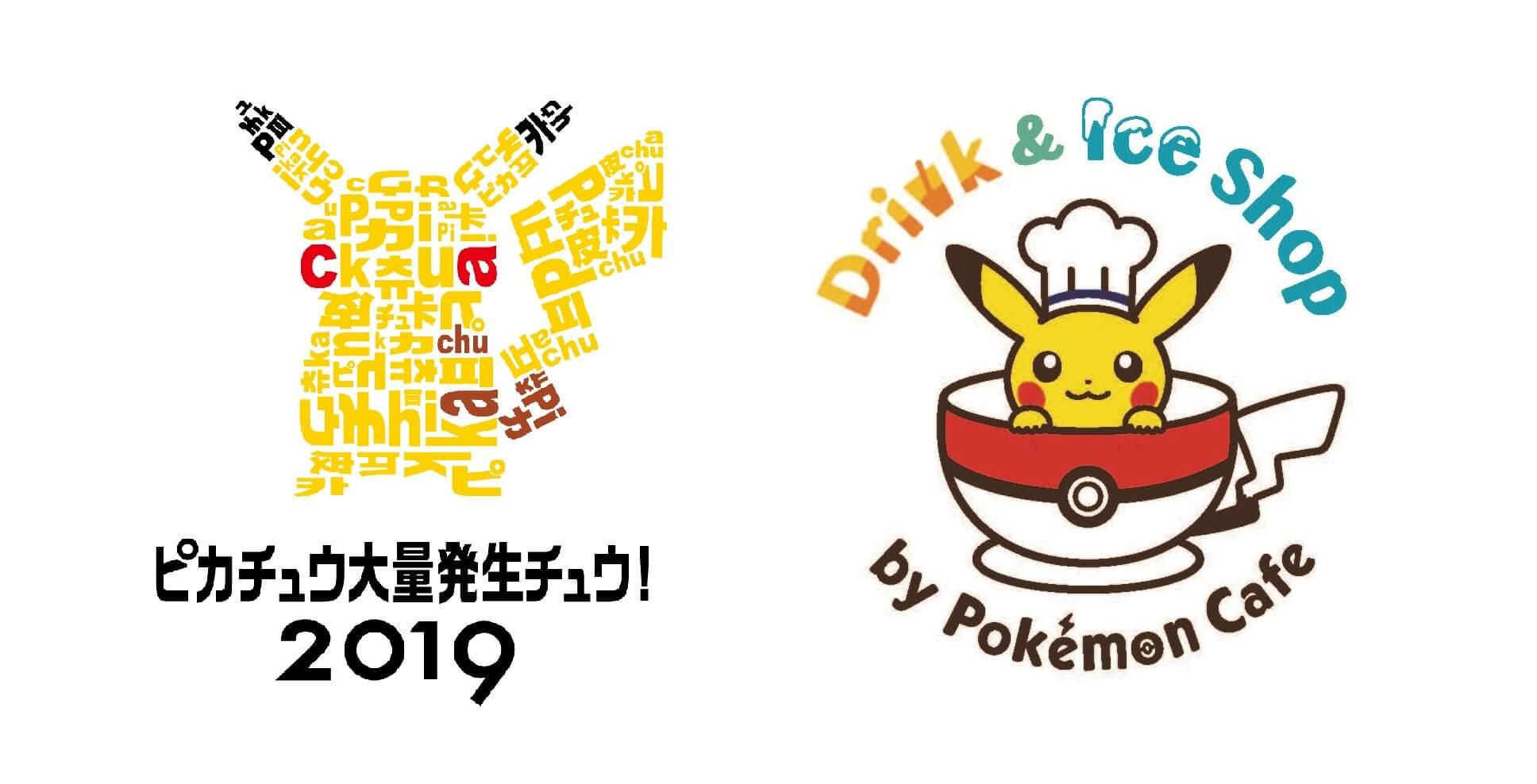 ピカチュウ大量発生チュウ! 横浜みなとみらい イベント Pikachu event yokohama メニュー menu
