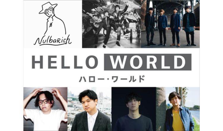 hello word 映画 主題歌 ハローワールド