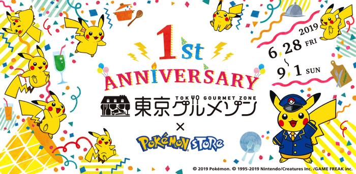 東京グルメゾン ポケモン Tokyo Station pokemon