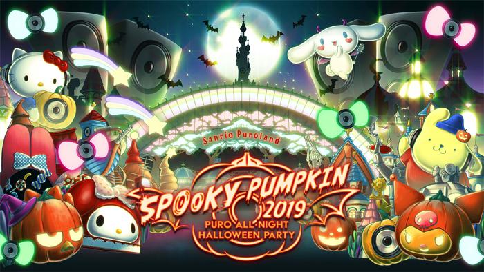 サンリオピューロランド Sanrio Puro Land ハロウィン spooky_pumpkin_2019_メインビジュアル copy