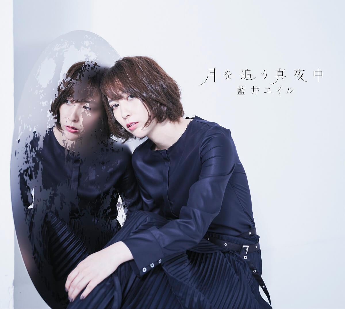藍井エイル Aoi Eir Shokaiban_JK