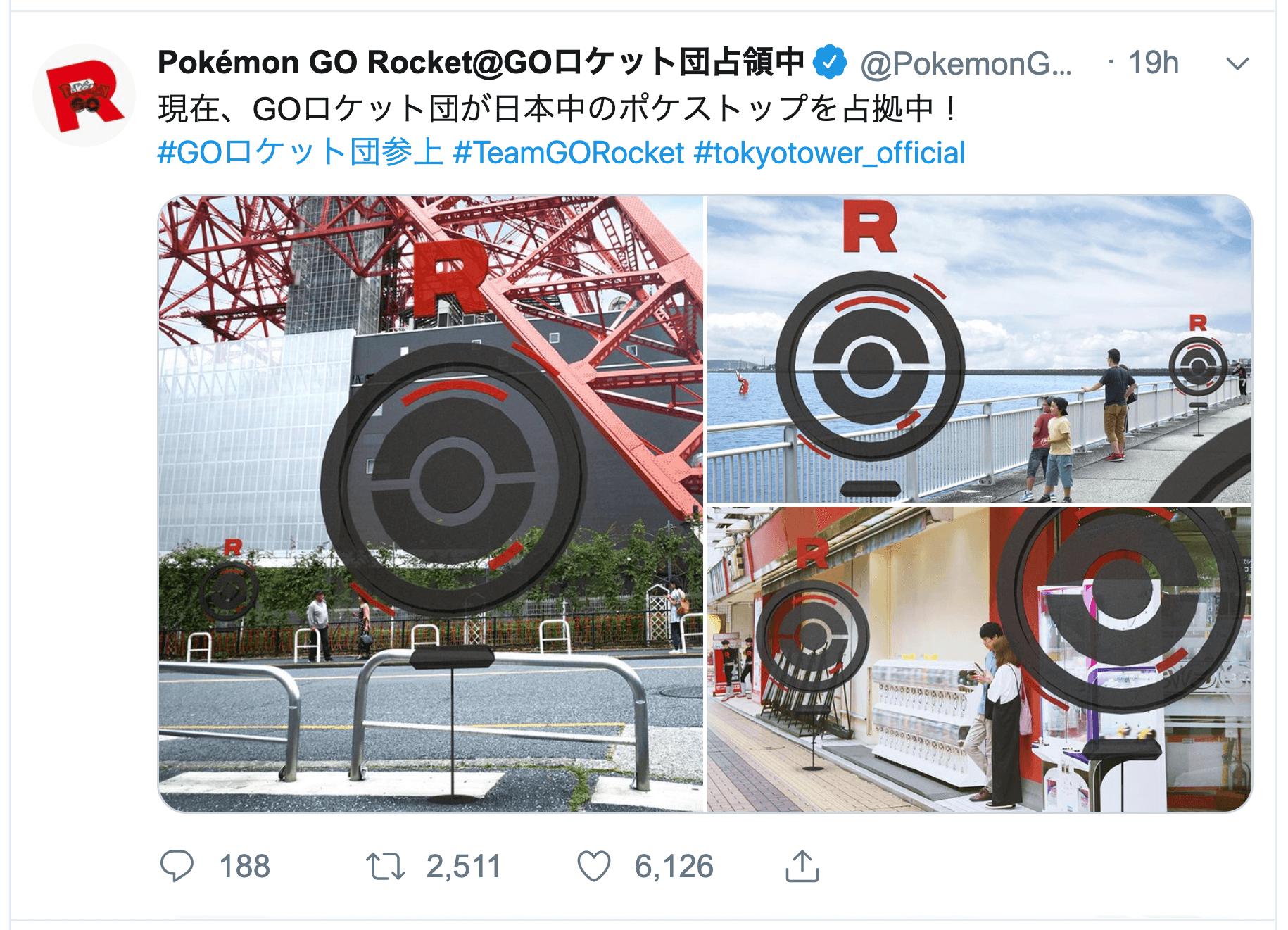 ポケストップ Pokémon GO ロケット団