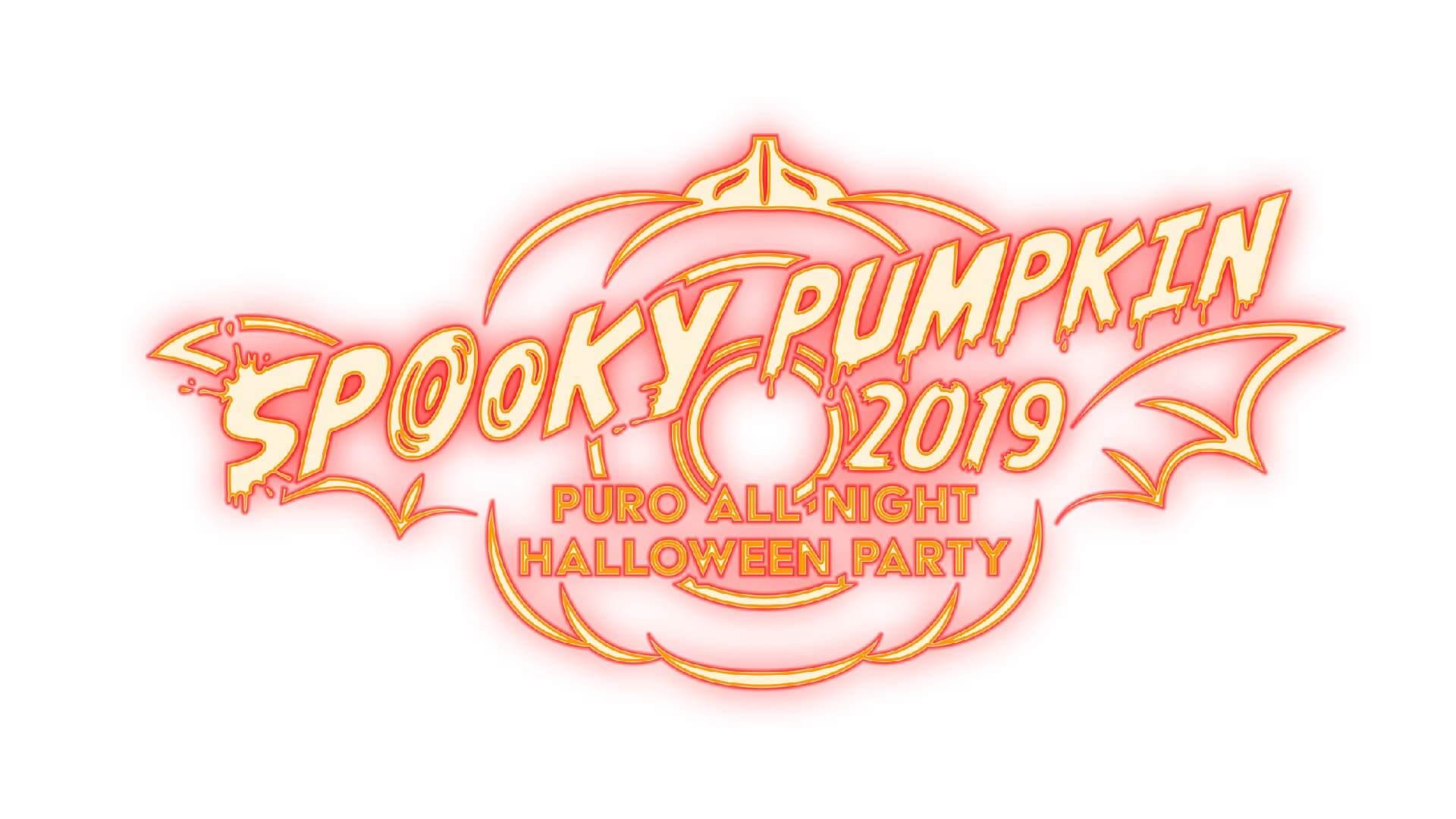 サンリオピューロランド Sanrio Puro Land ハロウィン spooky_pumpkin_2019_メインビジュアル spooky_pumpkin_2019_title