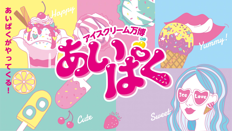 アイスクリーム万博 札幌 イベント Ice cream sapporo event sightseeing