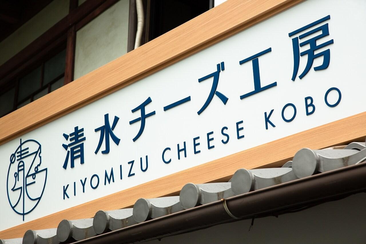 %e6%8a%b9%e8%8c%b6%e3%83%81%e3%83%bc%e3%82%b9%e3%82%99%e3%83%86%e3%82%a3%e3%83%bc-matcha-cheese-tea-sweets-%e4%ba%ac%e9%83%bd-kyoto-2