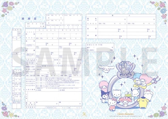 サンリオキャラクター 婚姻届 Sanrio marriage registration