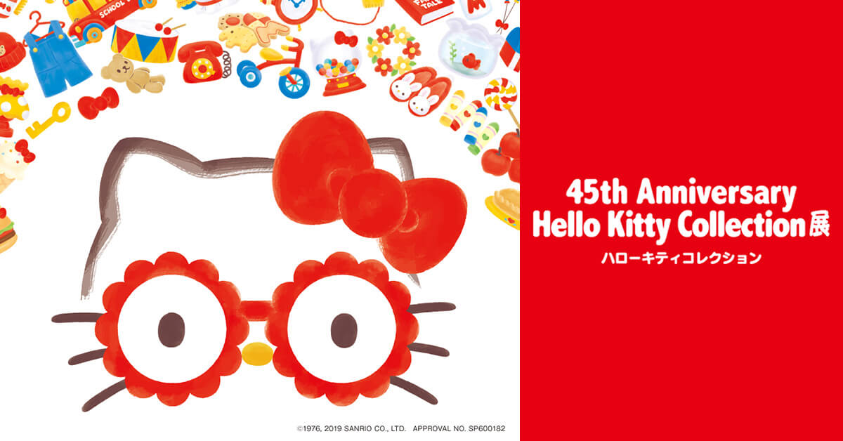 45th Anniversary Hello Kitty Collection展 45th アニバーサリー ハローキティ コレクション展