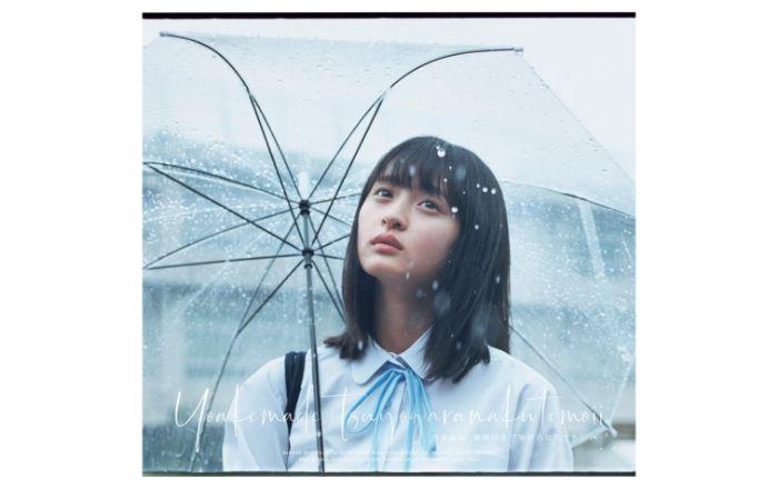 乃木坂46 24thシングル「夜明けまで強がらなくてもいいTypeA (1)