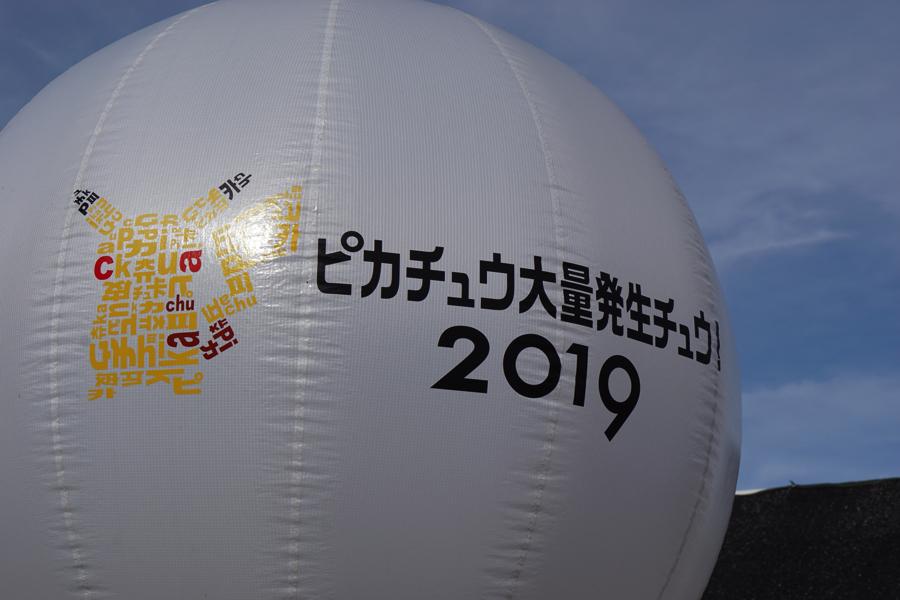 ピカチュウ大発生中 横浜 Pikachu Yokohama
