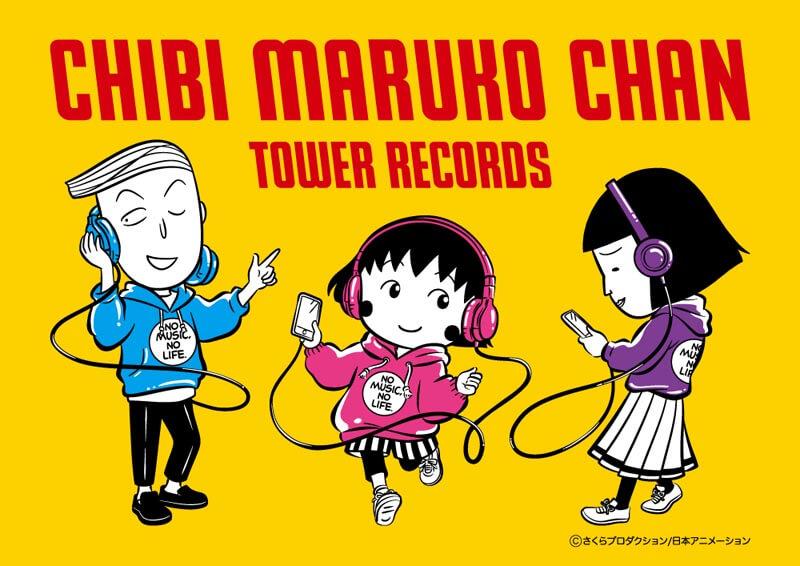 ちびまる子 chibi maruko コラボカフェ タワーレコード TOWER RECORDS