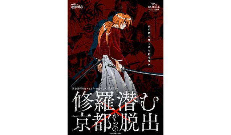 るろうに剣心 リアル脱出ゲーム 修羅潜む京都からの脱出~己の剣と拳でこの町を守れ~
