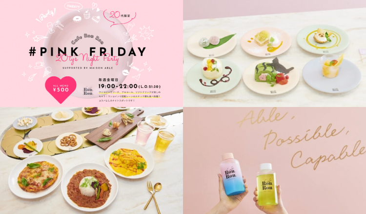 Maison-aible-cafe-ronron-メゾンエイブルカフェロンロン 原宿-Harajuku-ナイトパーティ-Night-party-回転スイーツ