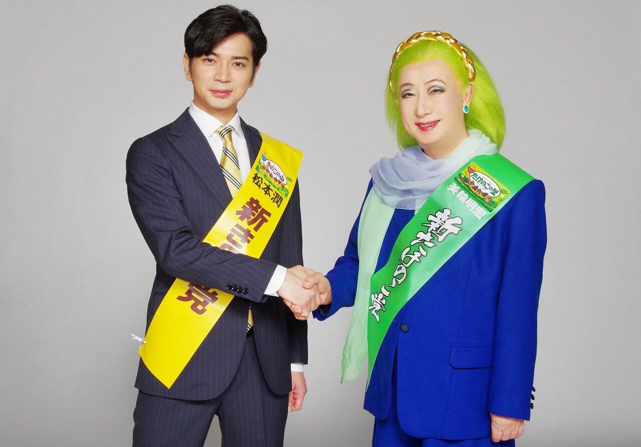 松本潤_美輪明宏_きのたけ総選挙リリース画像