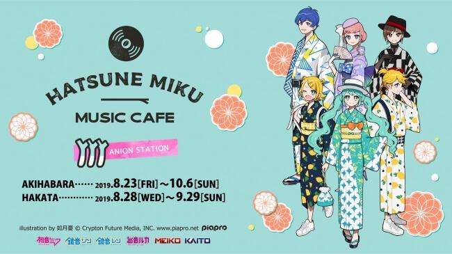 Hatsune Miku Music Cafe Opening in Tokyo & Fukuoka | MOSHI