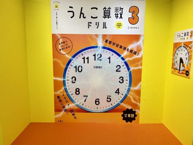%e3%81%86%e3%82%93%e3%81%93%e5%b1%95-unko-exhibition-%e7%a6%8f%e5%b2%a1-fukuoka-3-2