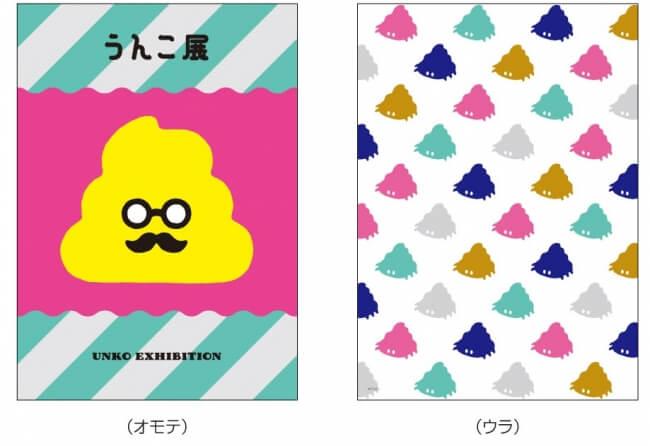 %e3%81%86%e3%82%93%e3%81%93%e5%b1%95-unko-exhibition-%e7%a6%8f%e5%b2%a1-fukuoka-7-2
