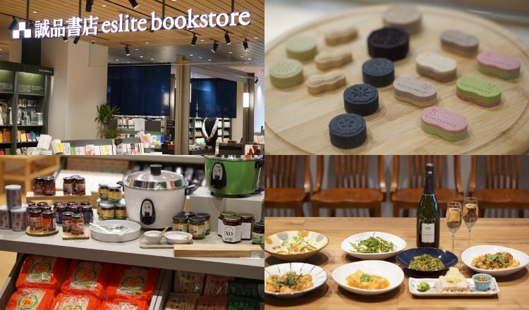 誠品生活日本橋 Nihonbashi-Taiwan-台湾 誠品書店_eslite-book-store