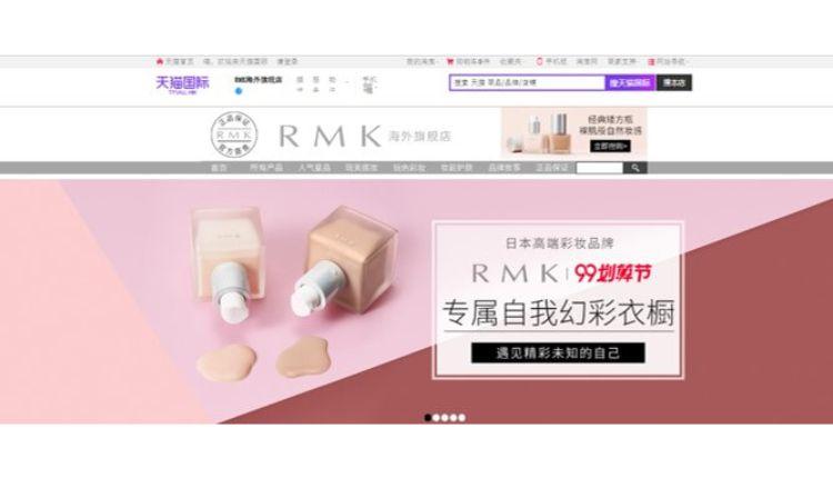 RMK メイン (1)