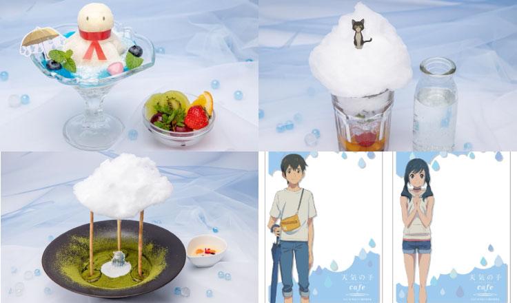 Weathering-with-You-Cafe天気の子カフェ天气之子咖啡店