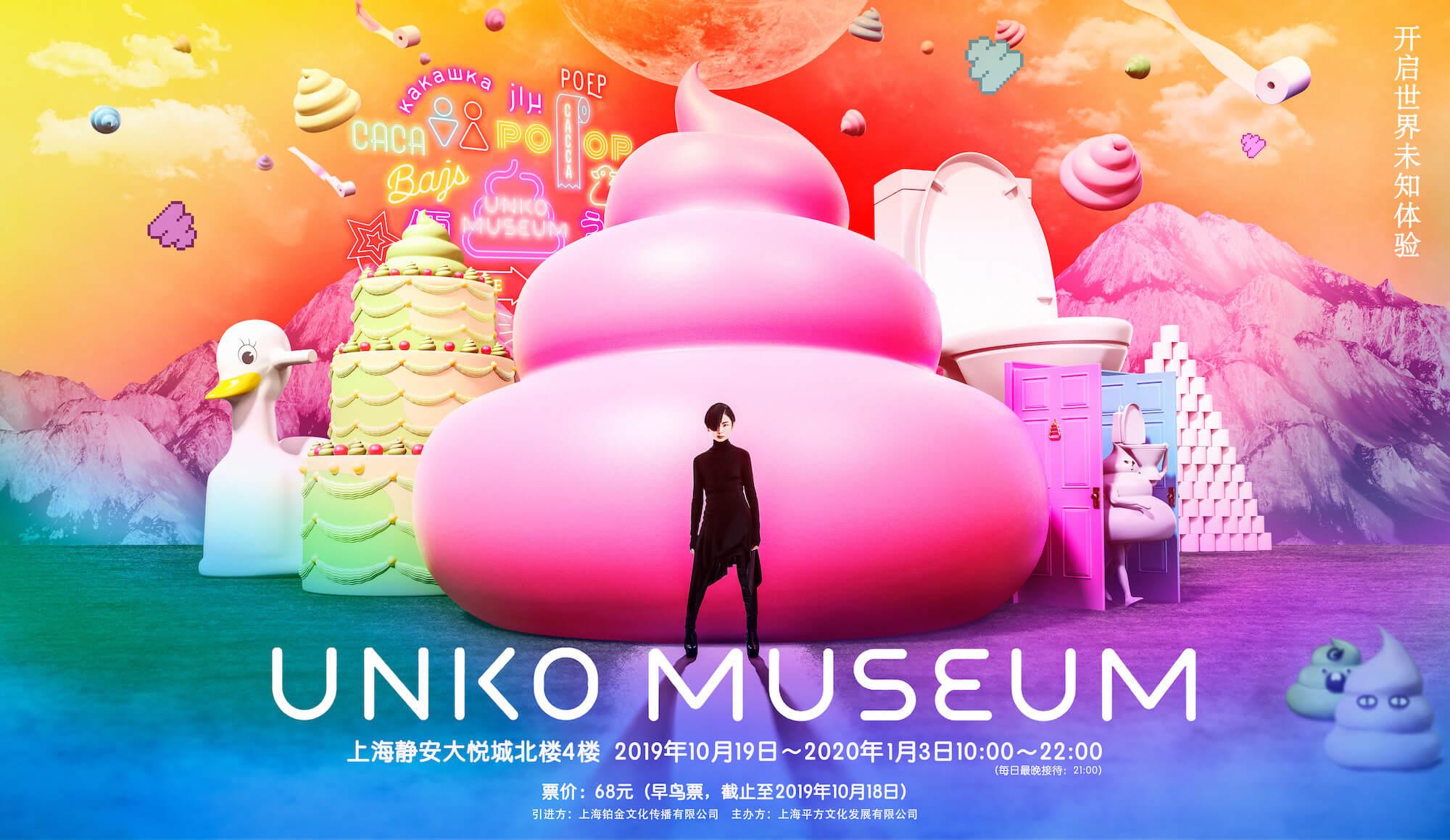 main うんこミュージアム unko museum うんこミュージアム SHANGHAI 上海