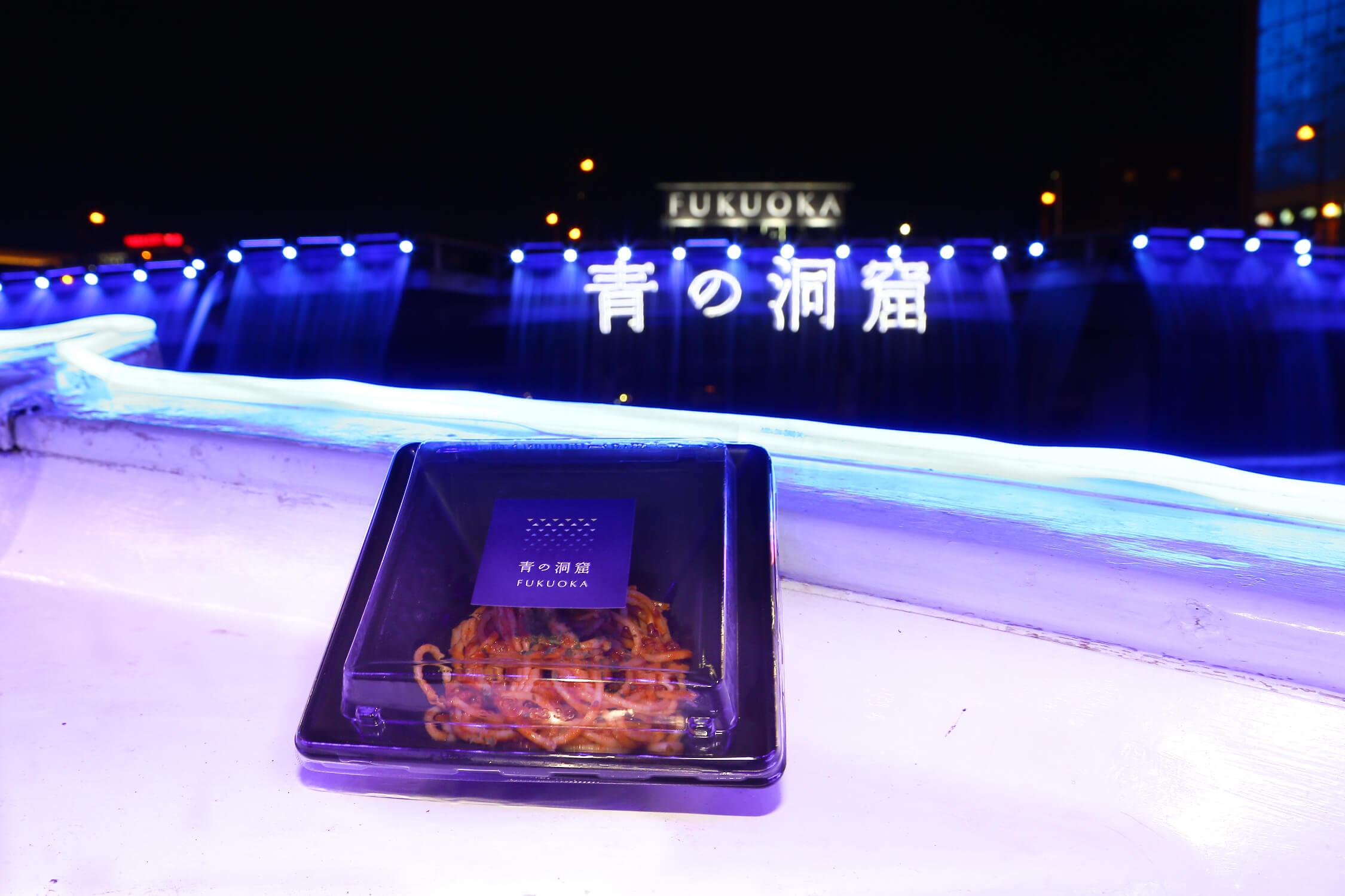 青の洞窟 福岡 イルミネーション Ao no dokutsu fukuoka illumination 3