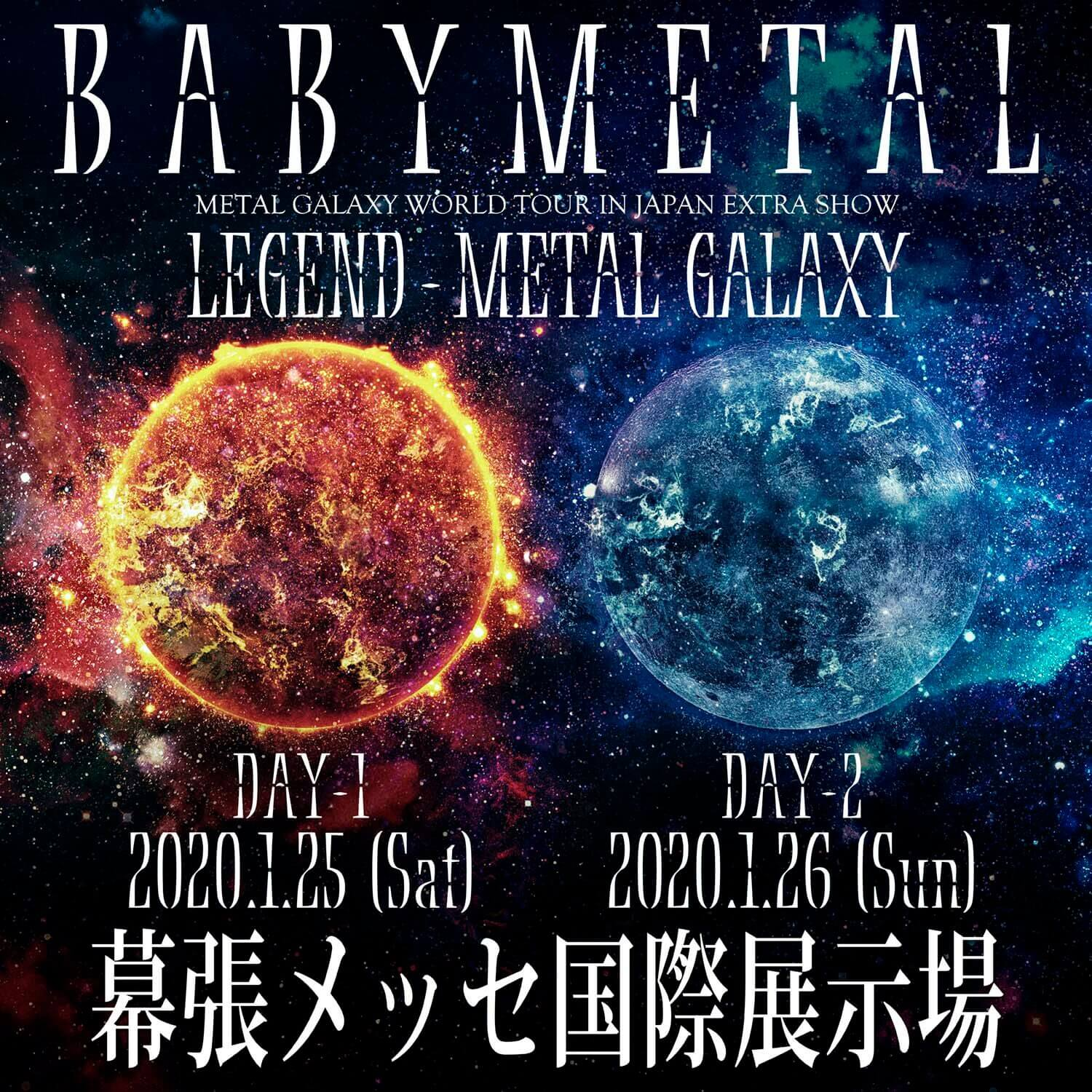 Babymetal Tour 2020.Babymetal Add More Japan Dates To Metal Galaxy World Tour