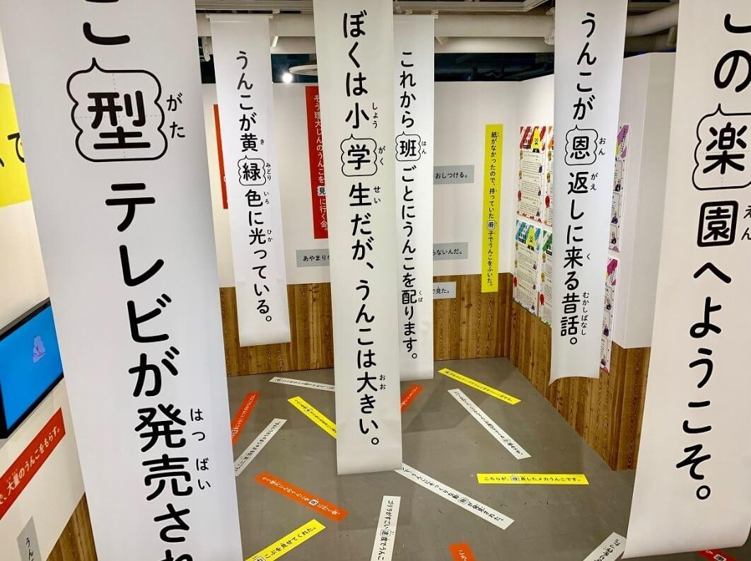 うんこ展 Unko Exhibition 福岡 Fukuoka