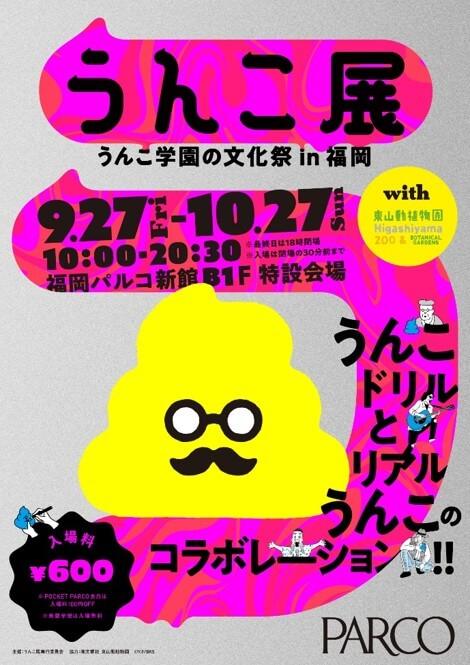 うんこ展 Unko Exhibition 福岡 Fukuoka 9