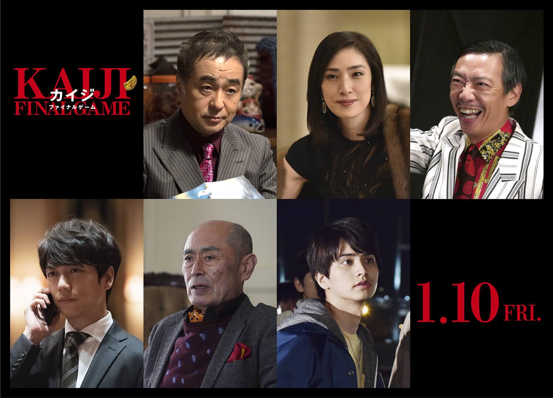 『カイジ ファイナルゲーム』kaiji movie キャスト解禁用スチール