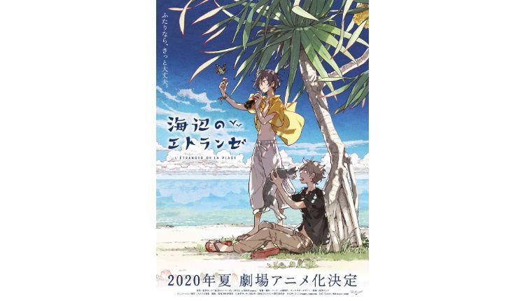海辺のエトランゼ L'étranger de la plage ティザービジュアル_1029 2 (1)