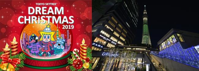 tokyo-skytree-christmas-2