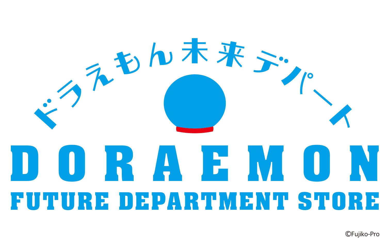 Doraemon Future Department Store ドラえもん未来デパート
