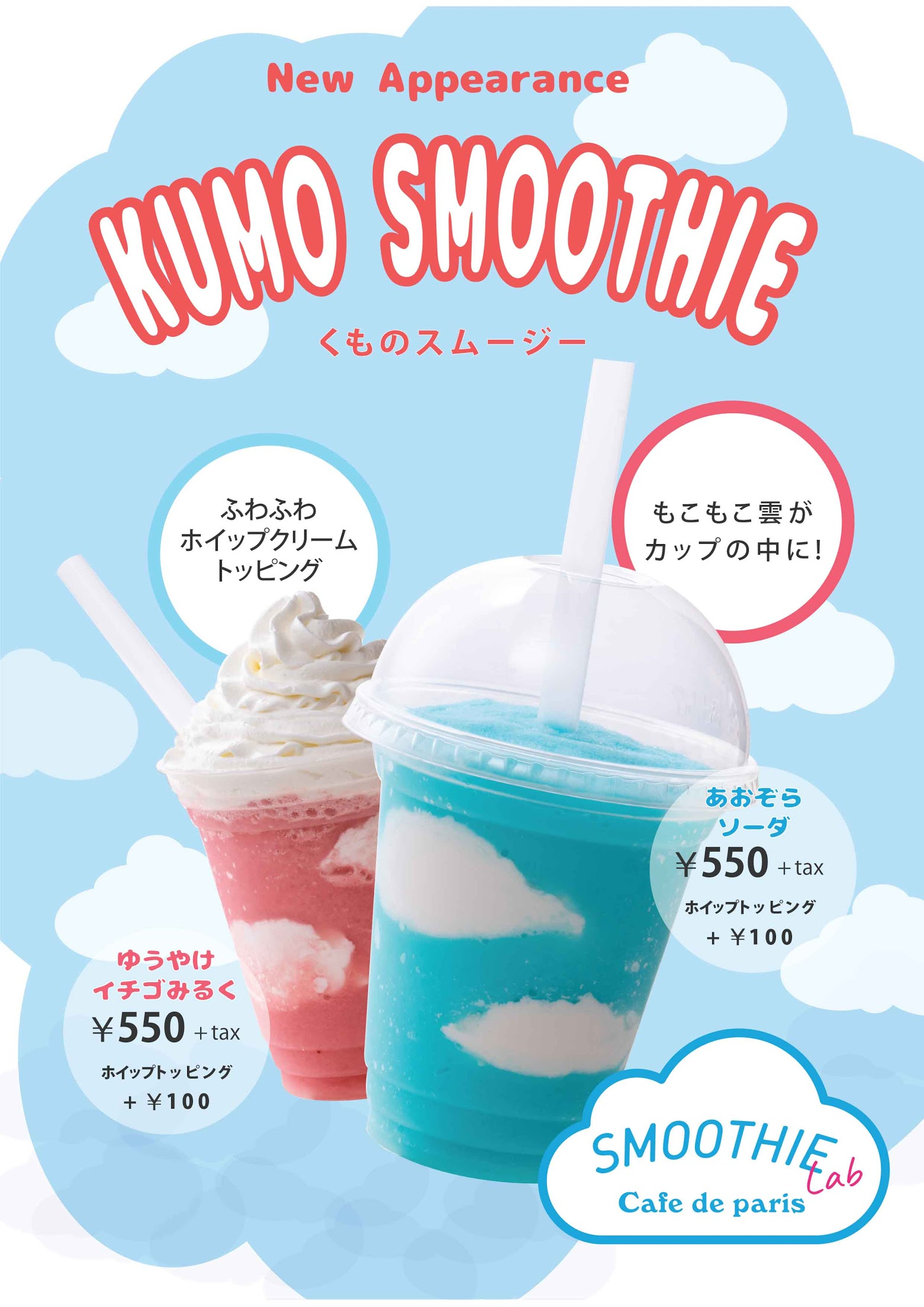 Kumo Smoothie 雲のスムージー