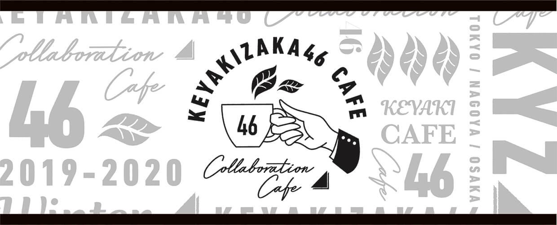 %e6%ac%85%e5%9d%8246-keyakizaka-collaborate-cafe-%e3%82%b3%e3%83%a9%e3%83%9b%e3%82%99%e3%82%ab%e3%83%95%e3%82%a7-tokyo-box-cafespace-2-2