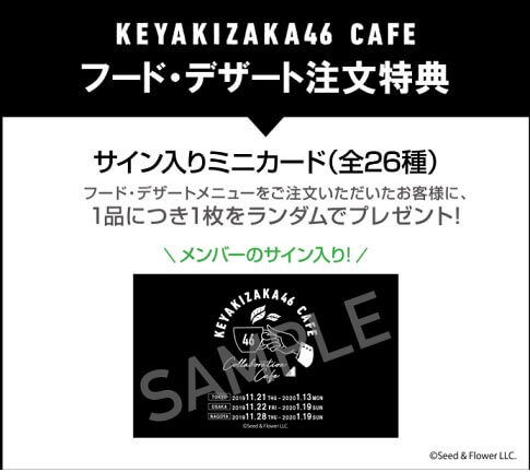 %e6%ac%85%e5%9d%8246-keyakizaka-collaborate-cafe-%e3%82%b3%e3%83%a9%e3%83%9b%e3%82%99%e3%82%ab%e3%83%95%e3%82%a7-tokyo-box-cafespace-%e3%80%90%e3%83%95%e3%83%bc%e3%83%88%e3%82%99%e3%83%bb%e3%83%86-2